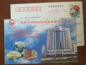Bicycle cycling,bike,China 2000 lihua hotel advertising pre-stamped card