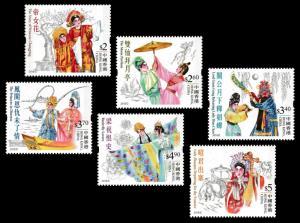Hong Kong Cantonese Opera Repertory 粵劇劇目 set MNH 2018