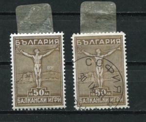 Bulgaria 1931 Balkan Games Key Stamp Mi 248 Used/MH  CV 215 euro 5269