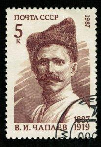 V.I.Chapaev, Soviet Union, MC #5689 (T-7646)