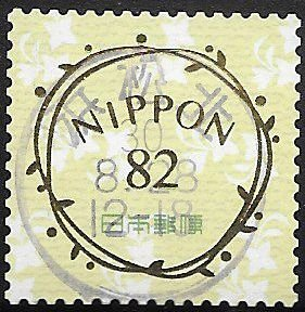 Japan 4199c  Used - Greetings - Celebration