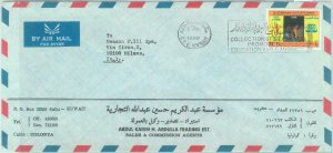 84595 - KUWAIT - POSTAL HISTORY -  Airmail  COVER to  ITALY 1980 - SAVING BONDS