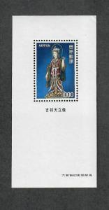 Japan Sc#1087a M/NH/VF, Cv. $22.50