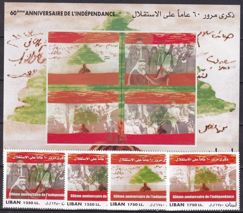 Lebanon #575-9 MNH CV $28.00   (Z4997L)