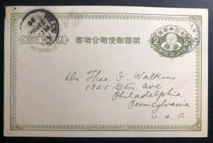 1890 Yokohama Japan Advertising Postcard Cover to Philadelphia Pa USA Colchi-Sal