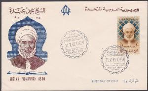 EGYPT UAR 1965 Sheik Mohammad Abdo commem FDC................................221