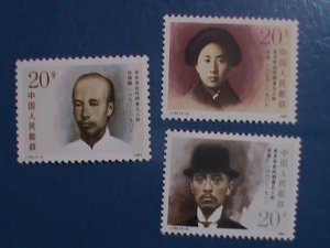 CHINA STAMP:1991- SC#2358-62: REVOLUTIONARY HEROES STAMP MNH SET J.182