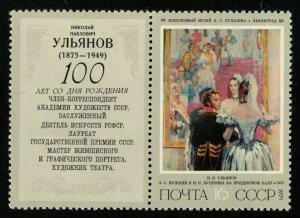 1975, Art, USSR, 16K (RT-344)