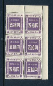 Ryukyu Islands Scott R5 Revenue Mint NH Block of 6 Stamps  (Stock RY R5-6)