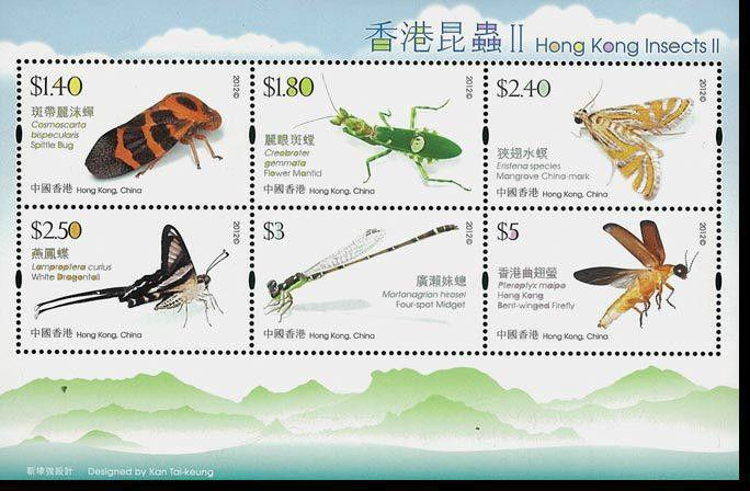 Hong Kong Insects II stamp souvenir sheet MNH 2012