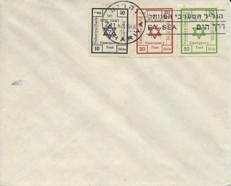 ISRAEL INTERIM PERIOD MAY 1948 BY THE SEA EMERGENCY MAIL   - L103