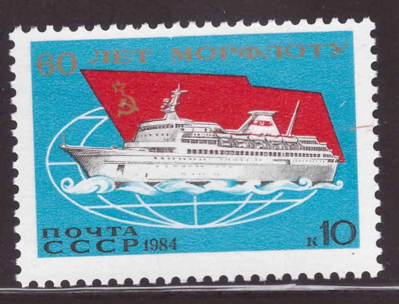 Russia Scott 5271 MNH** ship and flag stamp