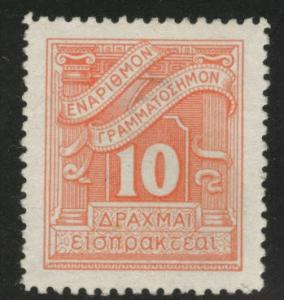 GREECE Scott J90 MH*  postage due stamp 1943 tiny thin