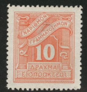 GREECE Scott J90 MH*  postage due stamp 1943 tiny thin