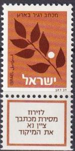 Israel #829 MNH With Tabs (SU7280)