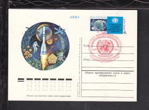Russia 1982 Postal Card Philatelic Cancel