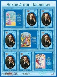 Stamps Ukraine (local) 2020 - Small sheet - Anton Pavlovich Chekhov **