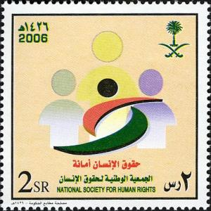SAUDI ARABIA 2006  NATIONAL HUMAN RIGHTS  SET STAMP SC 1370 MNH