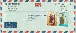 84603 -  JORDAN - POSTAL HISTORY -  Airmail  COVER to  ITALY  1983  Uniforms