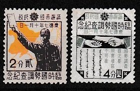 Manchukuo 1940 Scott 134-135 National Census MNH gum crease # 135