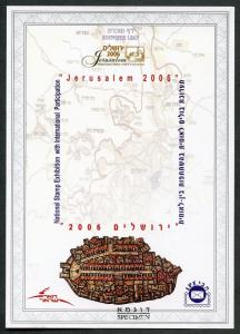 ISRAEL SOUVENIR LEAF CARMEL #523 JERUSALEM 2006 MINT SPECIMEN EXTREMELY RARE
