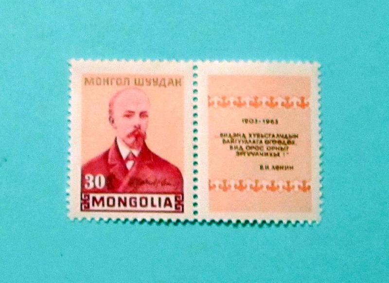 Mongolia - 349, MNH Comp. Lenin, Lablel. SCV - $0.75