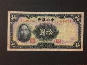 China banknote,  Genuine,  List 1830