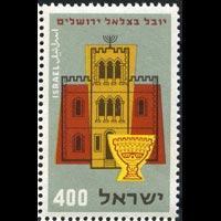 ISRAEL 1957 - Scott# 127 Natl.Museum Set of 1 LH