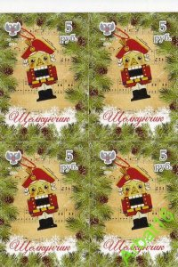 Stamps of Ukraine (local don.) 2020 - Happy New Year and Merry Christmas! 3 qua