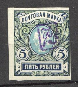 1919 Russia Armenia Civil War 5 Rub (Imperf, Type 1,Violet Overprint), (LTSK)