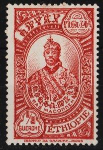 Ethiopia 1931 Various Designs 1/8g (1/10) UNUSED