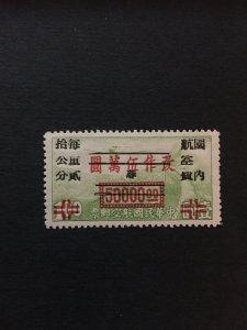 China stamp, CHENGDU city OVERPRINT, AIR, MNH, Genuine, RARE, List 1110