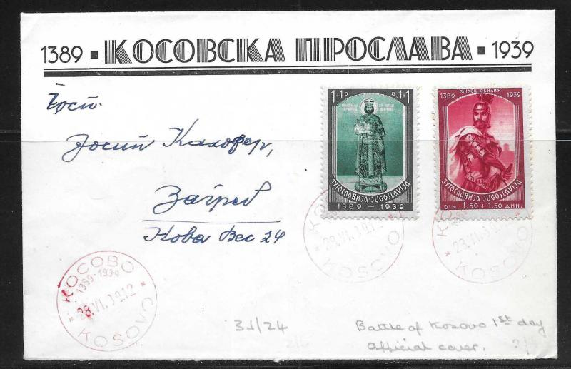 Yugoslavia B88-89 5505th Battle of Kosovo FDC