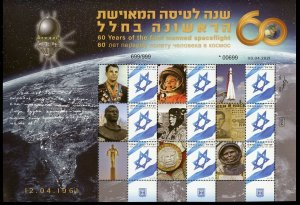 ISRAEL 2021 60th ANNIVERSARY OF THE FIRST MANNED SPACE FLIGHT SHEET MINT NH