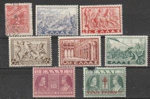 Greece Mint OGH lot #6