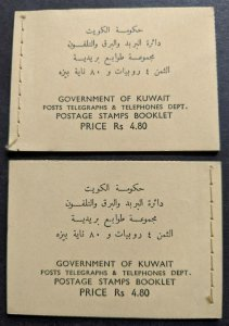 EDW1949SELL : KUWAIT 2 Scarce Cplt Bklts of 6 panes w/ stitching on opp. sides