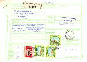 Kuwait 1D Sheik Sabah and 250f Seif Palace (3) 1983 Jeleeb Al Shyoukh Parcel ...