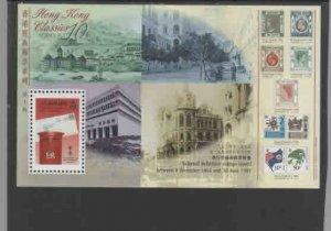 HONG KONG #792  1997 ROYAL POST BOX    MINT  VF NH  O.G  S/S