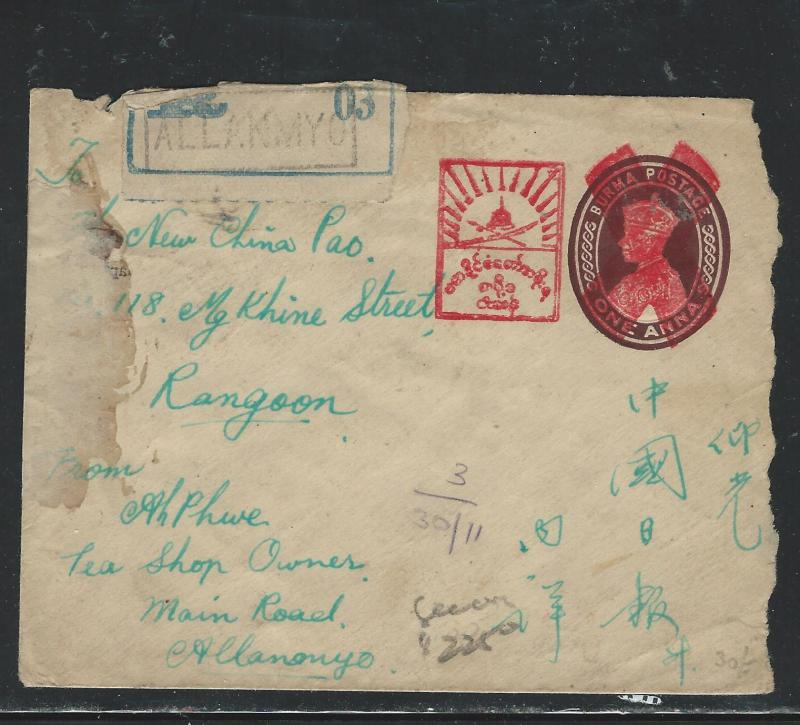 BURMA JAPANESE OCCUPATION (PP1904B) PSE UPRATED REG TO ALLANOMYO COVER #2
