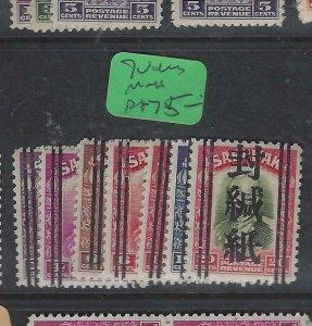 SARAWAK JAPANESE OCCUPATION  (PP0105B) BROOKE OFF SEALED BARS 7 VALUES TO 50C