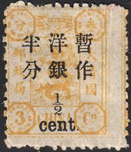 CHINA 73 FVF MH (70118)
