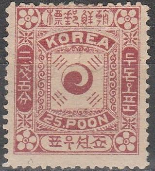 Korea #8  Unused CV $67.50   (A14202)