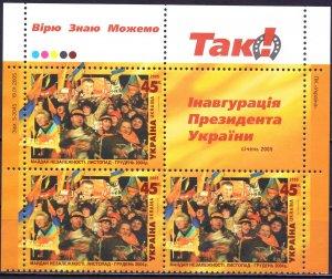 Ukraine. 2005. 695 square meters. Orange Revolution. MNH.