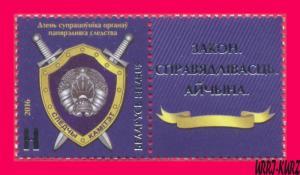BELARUS 2016 Day of Preliminary Investigation Officer Emblem 1v+label Mi1142 MNH