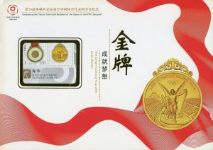 PRC CHINA 29th OLYMPIAD GOLD MEDALIST SHEET IN FOLDER MINT NEVER HINGED