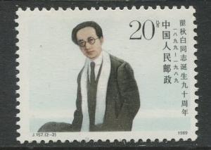 China - Scott 2195 - Qu Qiubai - 1989 - MNH- Single 20f Stamp