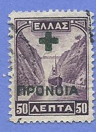 Greece Scott #RA57 Overprint in Green CV $0.20, Used