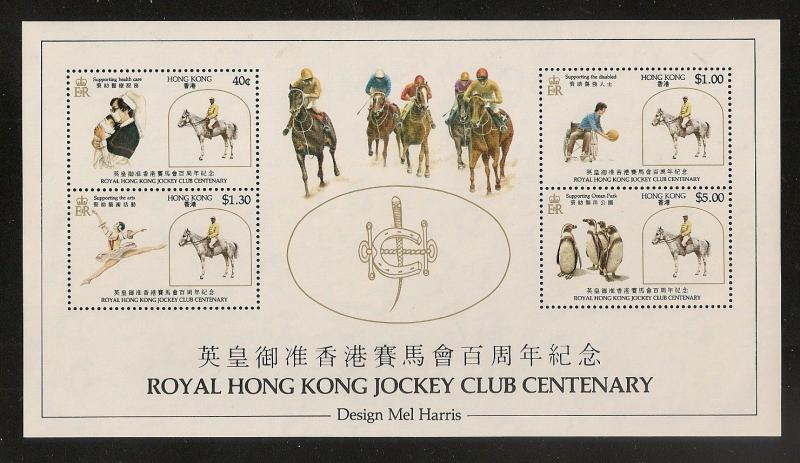 Hong Kong Centenary of Royal Hong Kong Jockey Club souvenir sheet MNH 1984