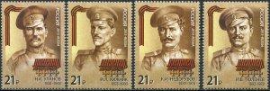 Russia 2015. Heroes of World War I (MNH OG) Set of 4 stamps