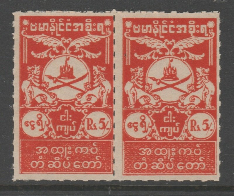 Burma Revenue fiscal stamp 12-27-20 Japan Japanese Occupation - 1d